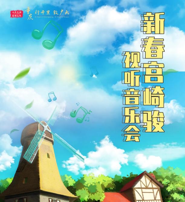 宫崎骏视听音乐会重庆站