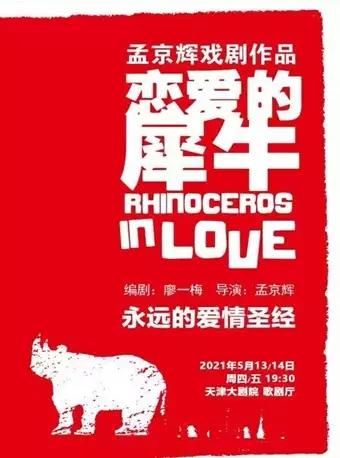 话剧《恋爱的犀牛》天津站
