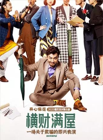 舞台剧《横财满屋》北京站