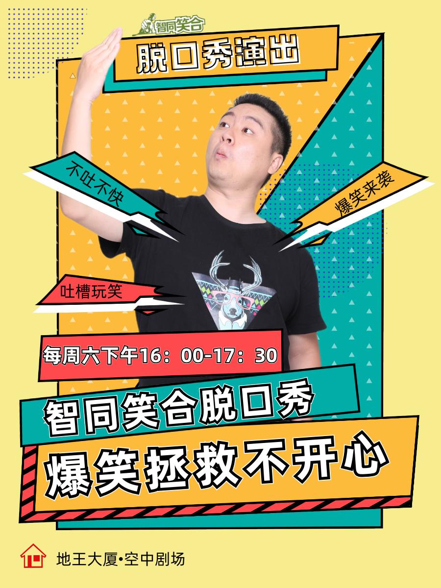 【深圳】智同笑合脱口秀x地王观光|每周六空中剧场