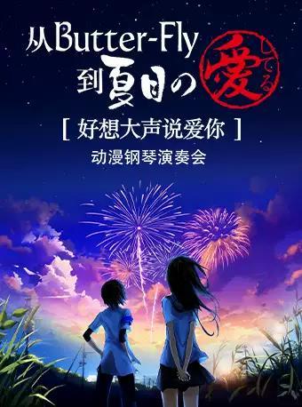 """""""好想大声说爱你""""动漫钢琴演奏会上海站"""