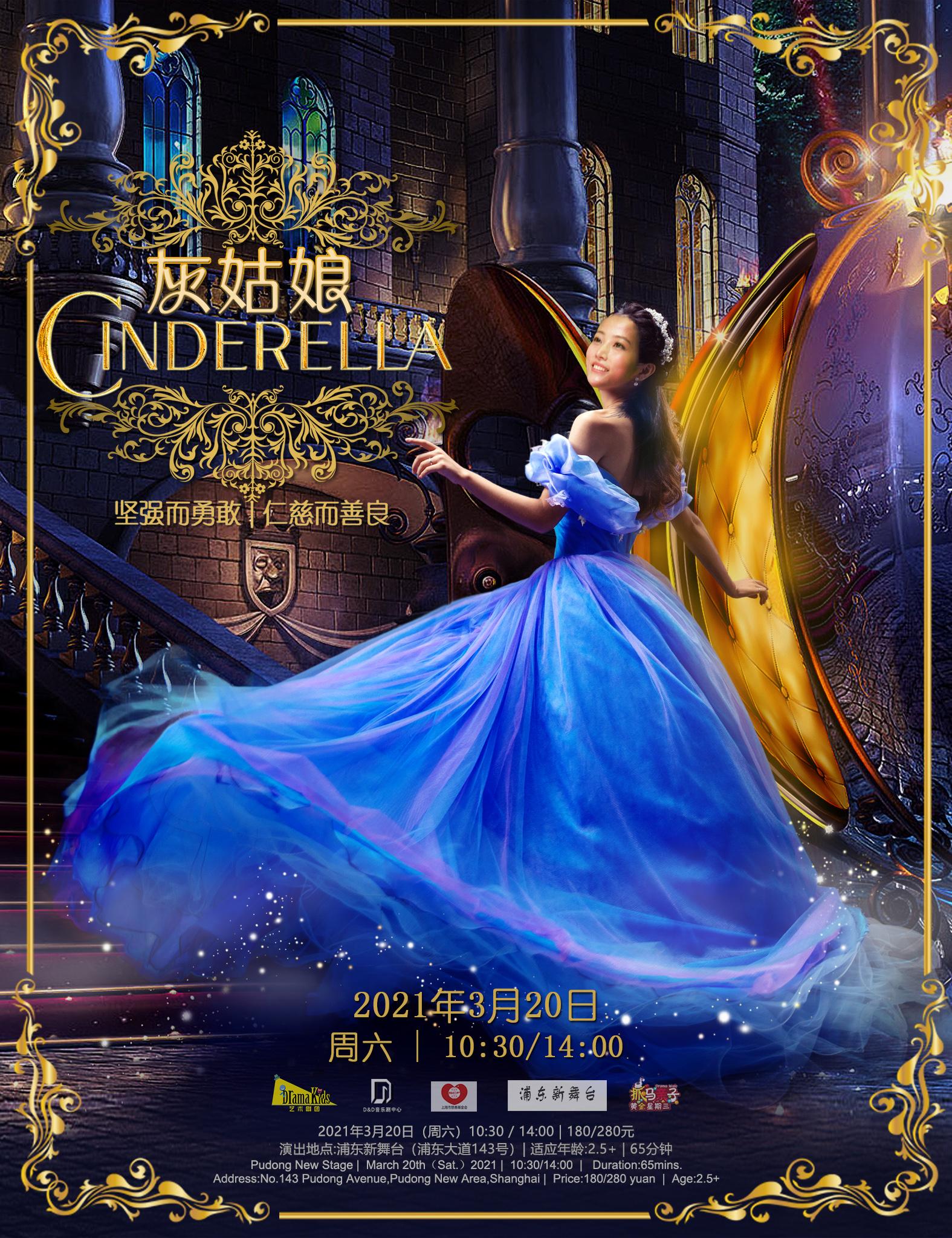 儿童剧《灰姑娘》上海站