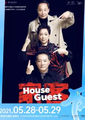 上海话剧艺术中心《家客》西安站