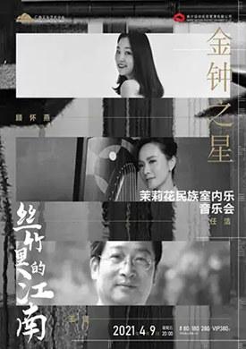 金钟之星茉莉花民族室内乐音乐会南宁站