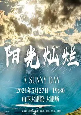 中央歌剧院微歌剧《阳光灿烂》太原站