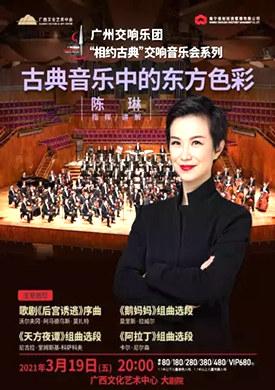 古典音乐中的东方色彩-南宁站