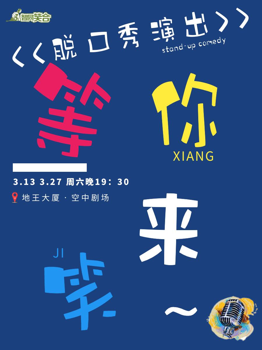 深圳智同笑合脱口秀周六小剧场-地王大厦站