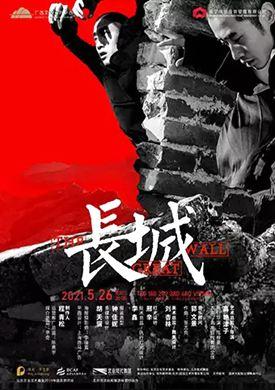 北京现代舞团舞剧《长城》南宁站
