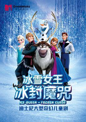 迪士尼大型奇幻童话儿童剧《冰雪女王》郑州站