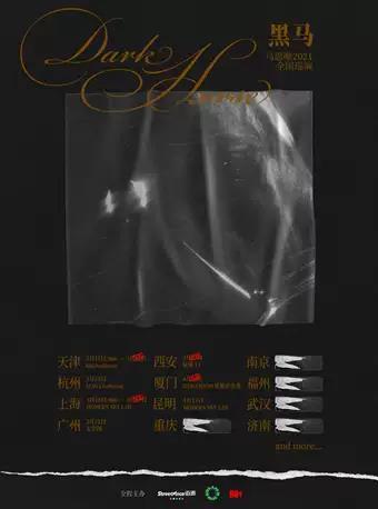 2021马思唯上海演唱会(时间、地点、门票)