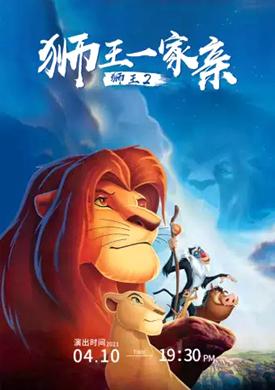 童话剧《狮子王2—狮王一家亲》郑州站