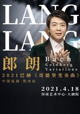 2021郎朗郑州音乐会
