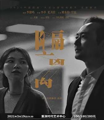 话剧《隔离》重庆站