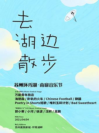 【苏州】苏州环秀湖·南窗音乐节
