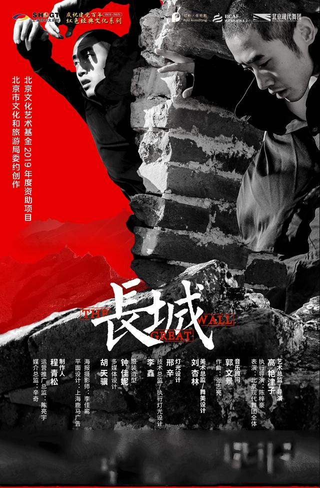 北京现代舞团舞剧《长城》上海站