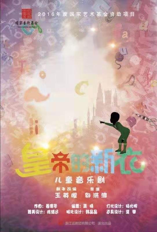 儿童音乐剧《皇帝的新衣》杭州站