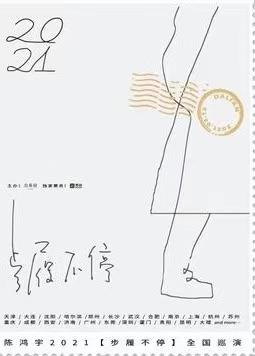陈鸿宇郑州演唱会