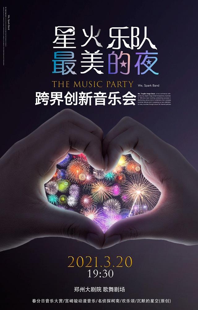 星火乐队郑州音乐会