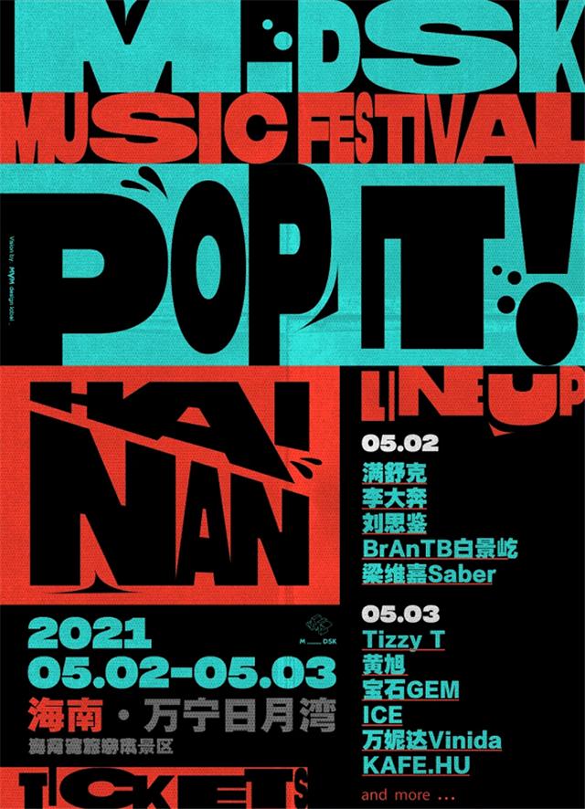 【万宁】海南·万宁日月湾M_DSK音乐节