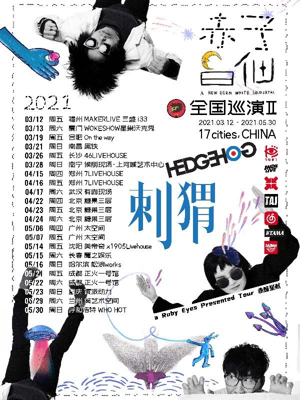 刺猬乐队《赤子白仙》2021巡演 厦门站