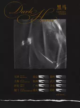 【厦门】2021马思唯「黑马」全国巡演