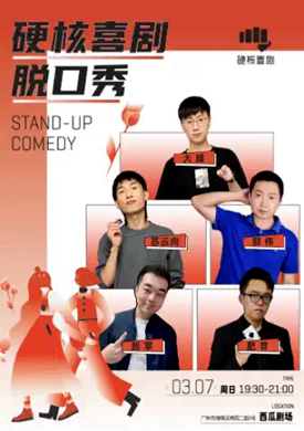 解压周末|硬核喜剧脱口秀(西瓜剧场)广州站
