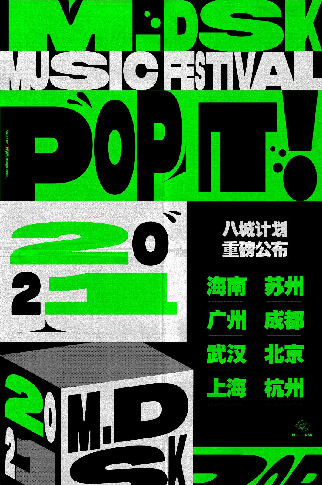 成都MDSK音乐节