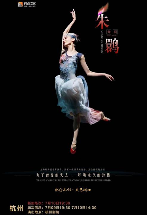 【杭州】2021舞剧《朱鹮》杭州站
