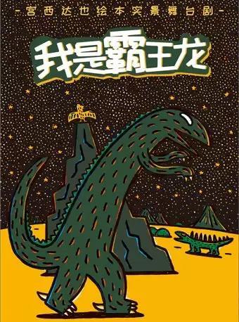 童话剧《我是霸王龙》青岛站