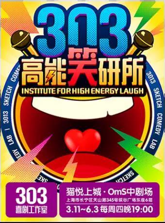 上海喜剧《3013高能笑研所》