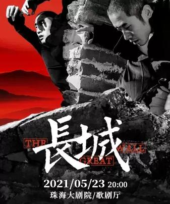 【珠海】北京现代舞团•大型原创舞剧《长城》