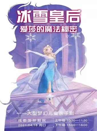 儿童剧《冰雪皇后·爱莎的魔法秘密》成都站