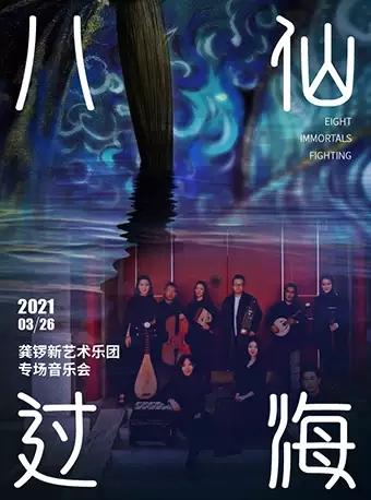 龚锣新艺术乐团北京音乐会