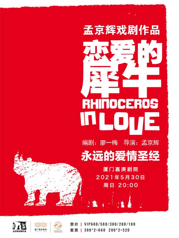 孟京辉戏剧《恋爱的犀牛》厦门站