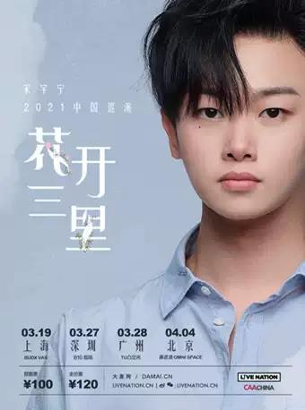 """【上海】宋宇宁""""花开三里""""2021中国巡演上海站"""