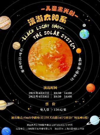 儿童黑光剧《漫游太阳系》上海站