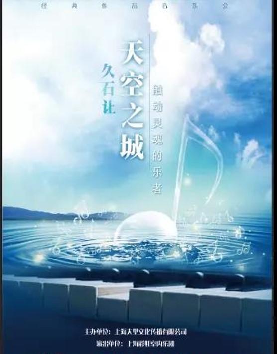 宫崎骏久石让动漫作品音乐会上海站