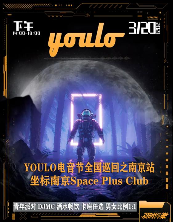 【南京】2021YOULO电音节