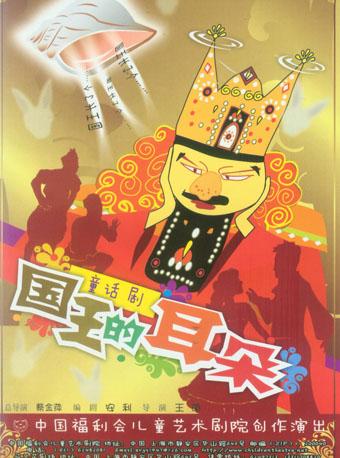 儿童剧《国王的耳朵》上海站