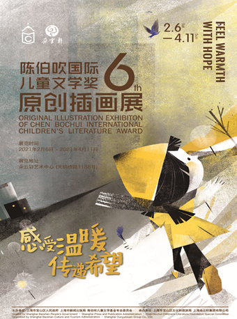 上海原创插画展新年巡展