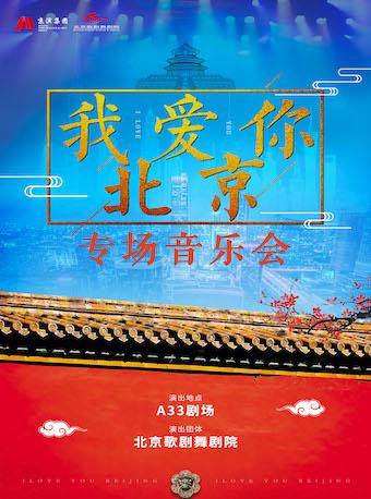【北京】《我爱你北京》专场音乐会