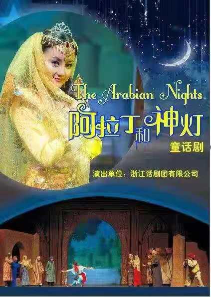 儿童剧《阿拉丁与神灯》杭州站