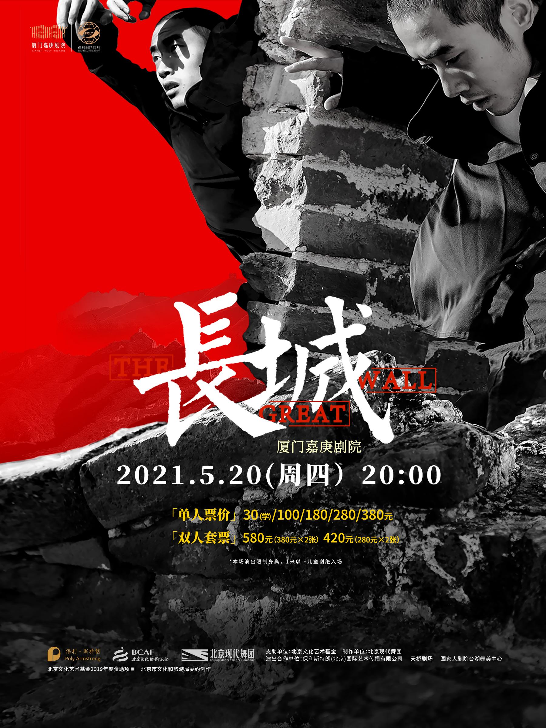 【厦门】北京现代舞团舞剧《长城》