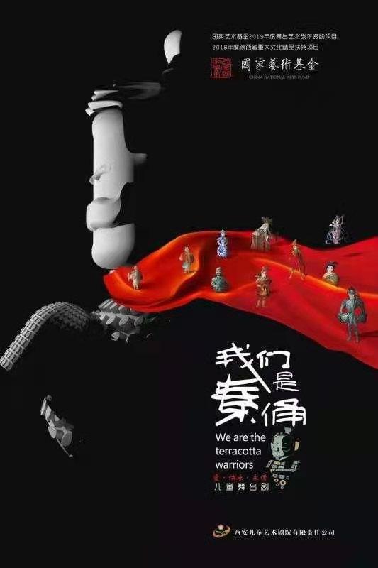 儿童剧《我们是秦俑》杭州站