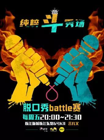 广州纯粹幽默脱口秀Battle对抗赛