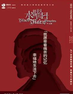 音乐剧《水曜日》重庆站