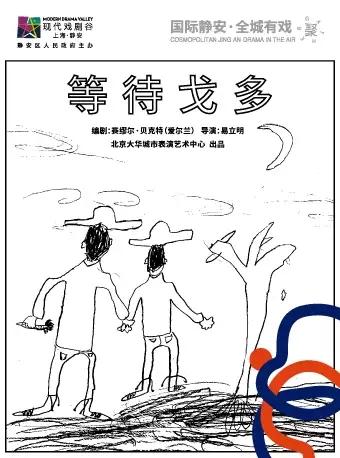 话剧《等待戈多》上海站