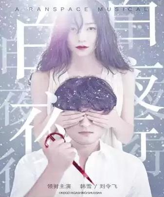 韩雪 刘令飞主演音乐剧《白夜行》广州站