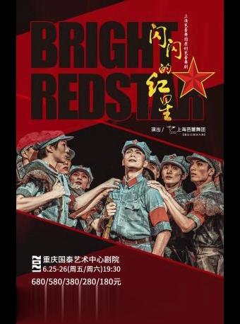 【重庆】上海芭蕾舞团原创芭蕾舞剧《闪闪的红星》