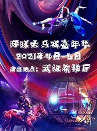武汉环球大马戏嘉年华
